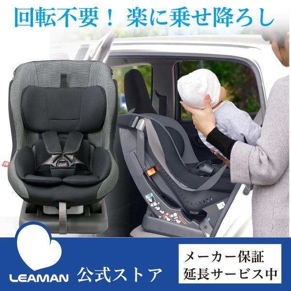 チャイルドシート 新生児-4歳頃 日本製 リーマン ネディアップ|leaman