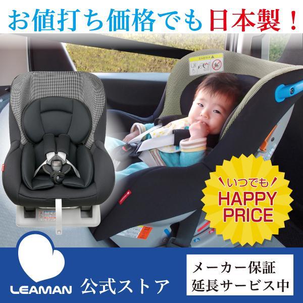 チャイルドシート 新生児対応 0-4歳頃 当店限定商品 リーマン ネディLuLu 日本製 leaman