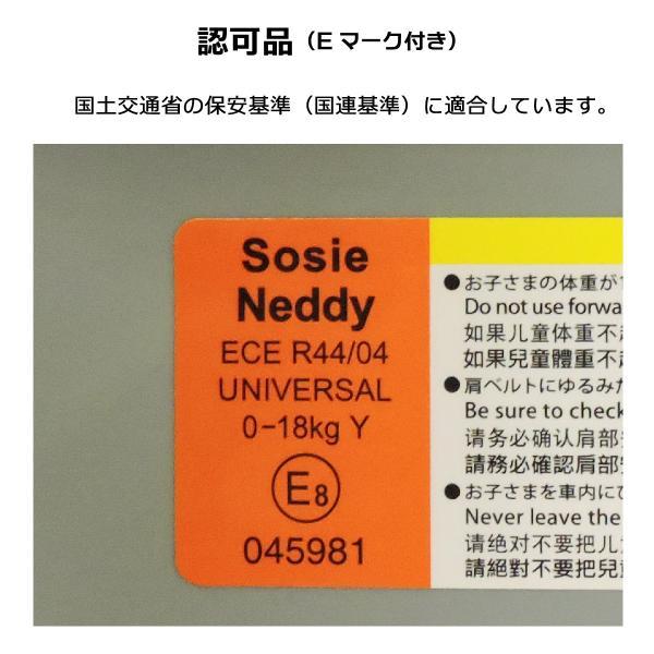 チャイルドシート 新生児対応 0-4歳頃 当店限定商品 リーマン ネディLuLu 日本製 leaman 12