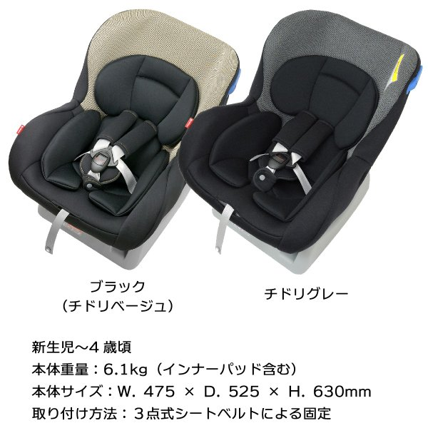 チャイルドシート 新生児対応 0-4歳頃 当店限定商品 リーマン ネディLuLu 日本製 leaman 13