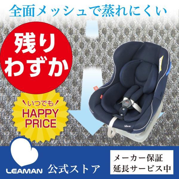 チャイルドシート オールメッシュカバー 新生児対応 0-4歳頃 リーマン パミオウーノエブリィ(ブラウン/ネイビー) 日本製|leaman