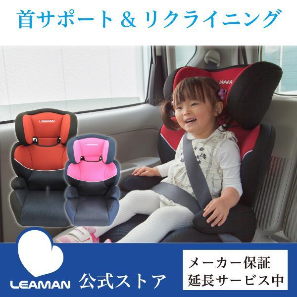 ジュニアシート 3-10歳頃 リーマン カイナハイバック (レッド/ピンク)|leaman