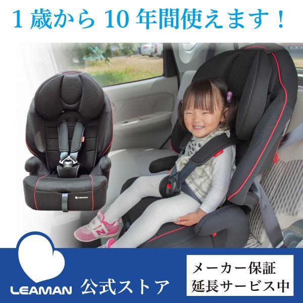 ジュニアシート チャイルドシート 1歳から11歳 10年使える 当店限定 リーマン ロングフィット3 (ブラック/ネイビー/ブラウン)|leaman