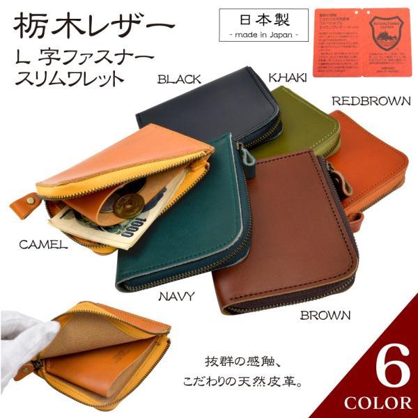 栃木レザースリムワレット薄型財布L字ファスナー日本製国産牛本革ジーンズL-20487