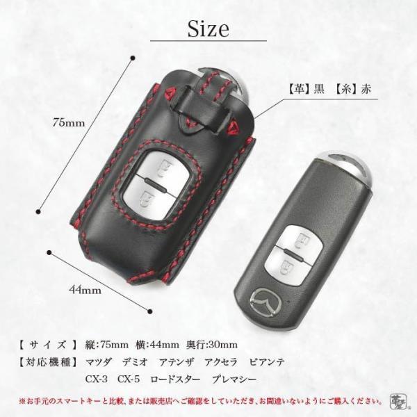 マツダ 2ボタン用 デミオ CX-5 ロードスター本革  スマートキーケース スマートキーカバー 窓付き 【受注生産】 leathercafe-y 07