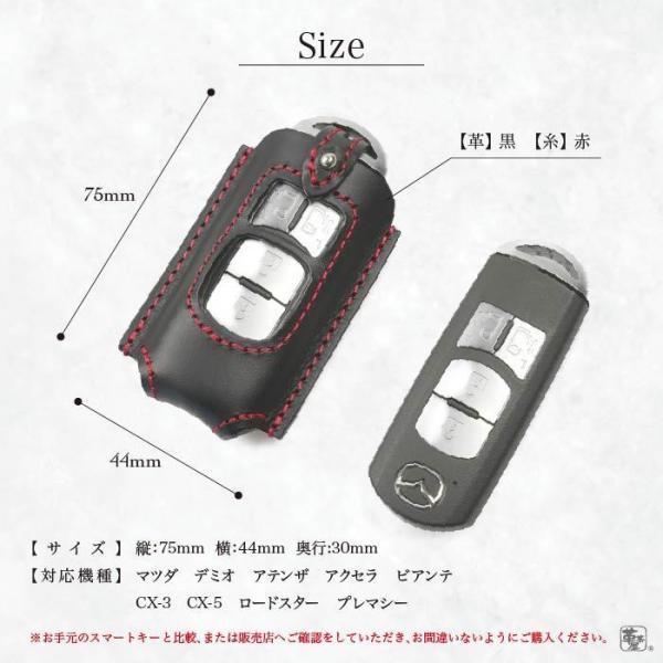マツダ 3〜4ボタン用  アクセラ アテンザ CX-3 本革  スマートキーケース スマートキーカバー 窓付き 【受注生産】|leathercafe-y|05
