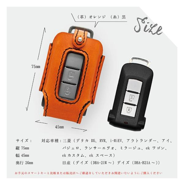 三菱用 レザー 本革 スマートキーケース  デリカ アウトランダー 【受注生産】|leathercafe-y|08