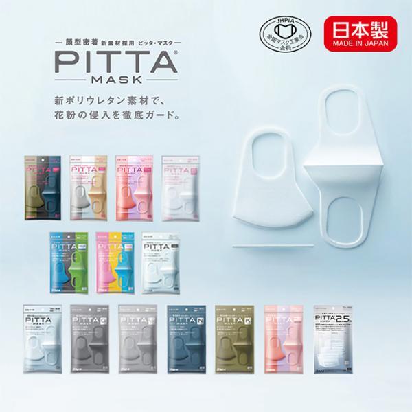 日本製pittamask全種類ピッタマスク3枚入りグレーライトグレーホワイトカーキネイビーレギュラーサイズスモール2.5a洗える