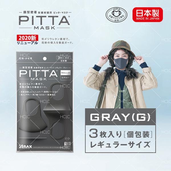 【日本製】 PITTA MASK ピッタマスク 3枚入り グレー ピッタ マスク 在庫あり 風邪 ほこり 花粉対策 男女兼用 洗えるマスク 全国マスク工業会 会員 飛沫防止 leathercity