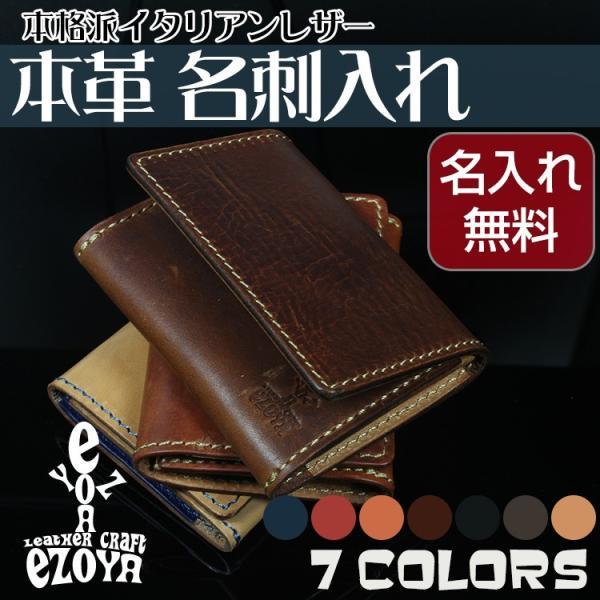 名刺入れ レディース メンズ 本革 名入れ 日本製 工房直送 leathercraft-ezoya