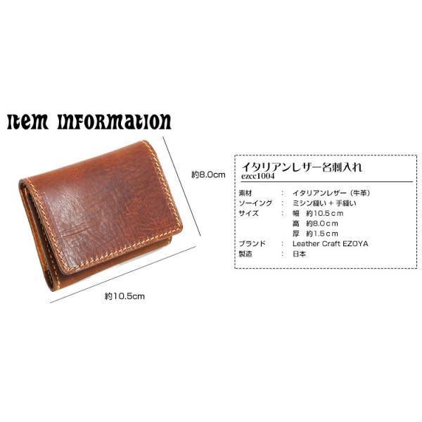 名刺入れ レディース メンズ 本革 名入れ 日本製 工房直送 leathercraft-ezoya 07