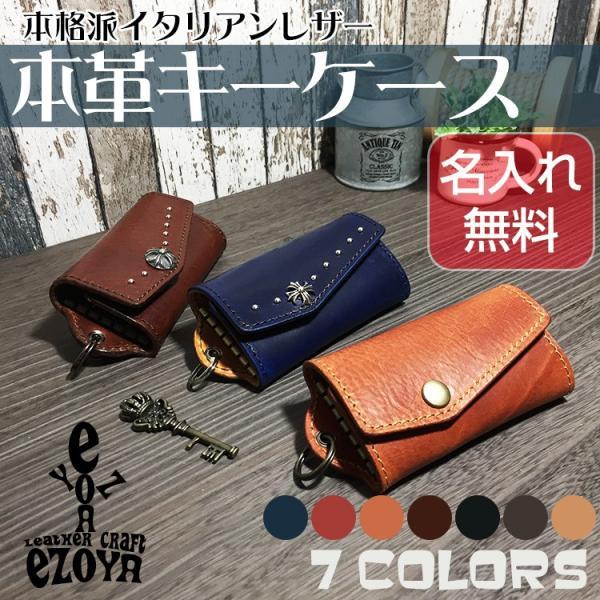 キーケース レディース メンズ 本革 名入れ 6連 日本製 工房直送|leathercraft-ezoya