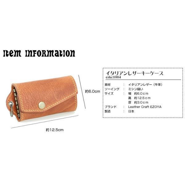 キーケース レディース メンズ 本革 名入れ 6連 日本製 工房直送|leathercraft-ezoya|08
