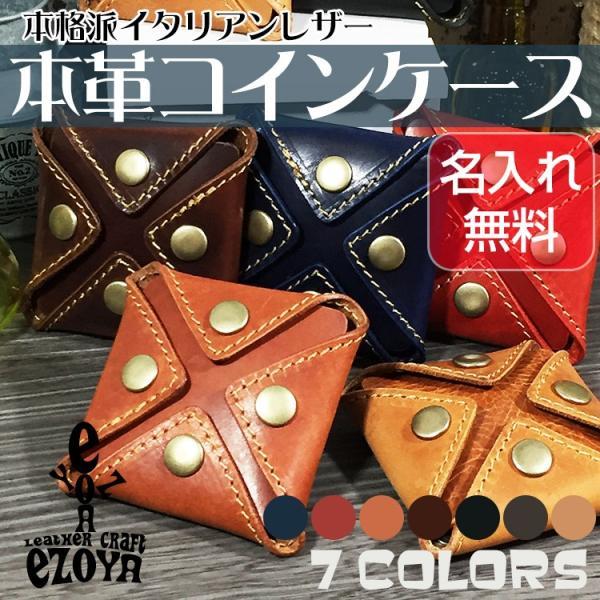 小銭入れ メンズ レディース コインケース 本革 名入れ 日本製 工房直送|leathercraft-ezoya