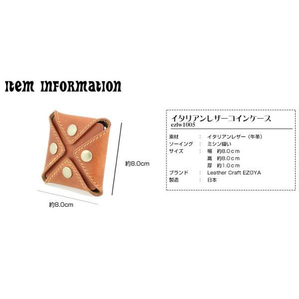 小銭入れ メンズ レディース コインケース 本革 名入れ 日本製 工房直送|leathercraft-ezoya|08