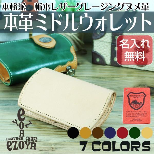 栃木レザー 財布 二つ折り ミドルウォレット 本革 名入れ 日本製 工房直送 leathercraft-ezoya
