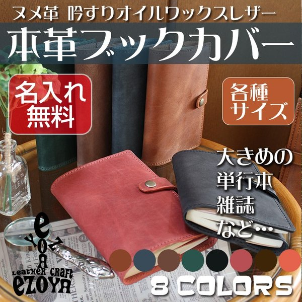 ブックカバー 革 大きめ 単行本 など多サイズ制作可能 名入れ 日本製 工房直送