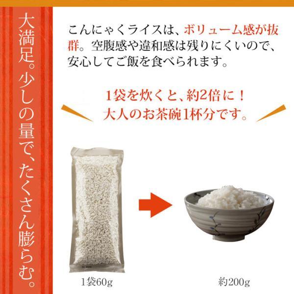 ダイエット食品 こんにゃく米 乾燥 6袋 こんにゃくご飯 置き換え 糖質オフ 糖質カット 低カロリー 乾燥 蒟蒻米 冷凍|leathers|11