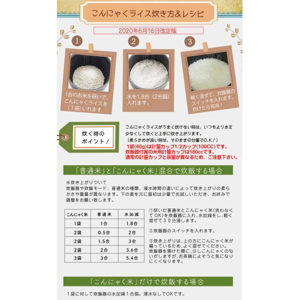 ダイエット食品 こんにゃく米 乾燥 6袋 こんにゃくご飯 置き換え 糖質オフ 糖質カット 低カロリー 乾燥 蒟蒻米 冷凍|leathers|16