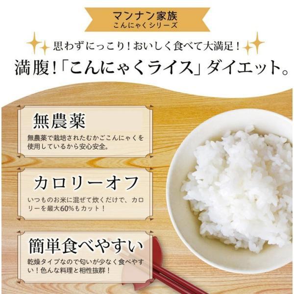 ダイエット食品 こんにゃく米 乾燥 6袋 こんにゃくご飯 置き換え 糖質オフ 糖質カット 低カロリー 乾燥 蒟蒻米 冷凍|leathers|03