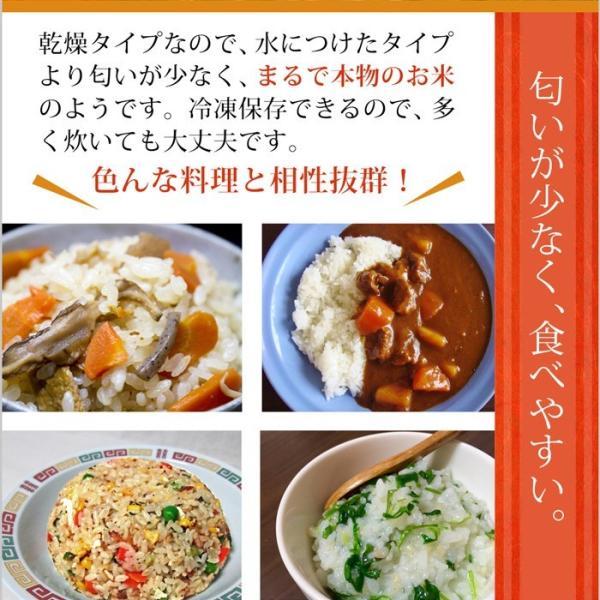 ダイエット食品 こんにゃく米 乾燥 6袋 こんにゃくご飯 置き換え 糖質オフ 糖質カット 低カロリー 乾燥 蒟蒻米 冷凍|leathers|10