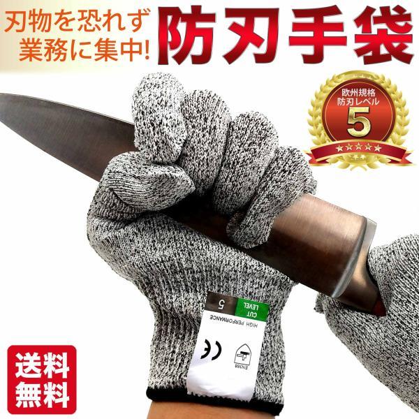 防刃手袋ペア作業用手袋軍手刃物から手を守るヨーロッパ規格EN388防刃レベル5