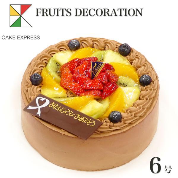 フルーツ生チョコクリームケーキ 6号 敬老の日 ギフト バースデーケーキ 誕生日ケーキ