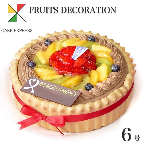ビスキュイ付フルーツ生チョコクリームケーキ 6号 お中元 ギフト バースデーケーキ