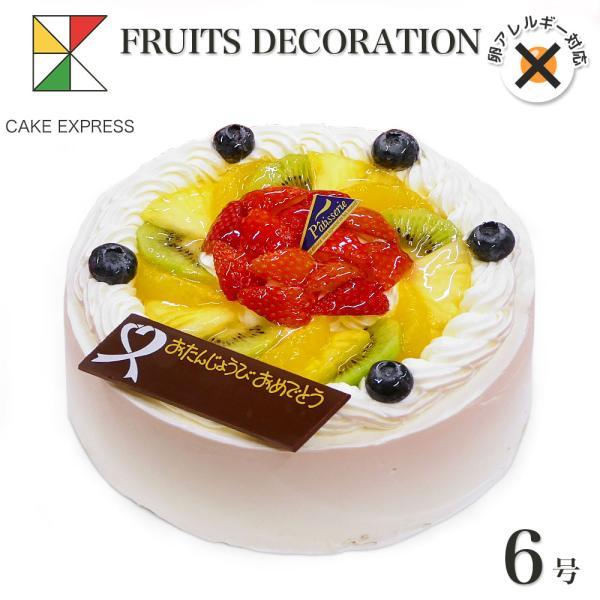 アレルギー対応 卵不使用 フルーツ生クリームケーキ 6号 お中元 ギフト バースデーケーキ