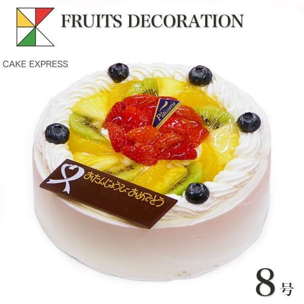 フルーツ生クリームケーキ 8号 敬老の日 ギフト バースデーケーキ 誕生日ケーキ