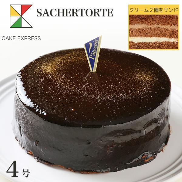 ザッハトルテ チョコレートケーキ 4号 お中元 ギフト バースデーケーキ 誕生日ケーキ