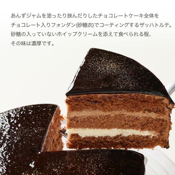 ザッハトルテ デコレーション 写真ケーキ 4号12cm|lecadeaukotobuki|07