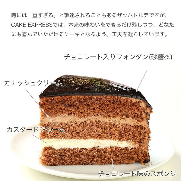 ザッハトルテ デコレーション 写真ケーキ 4号12cm|lecadeaukotobuki|08