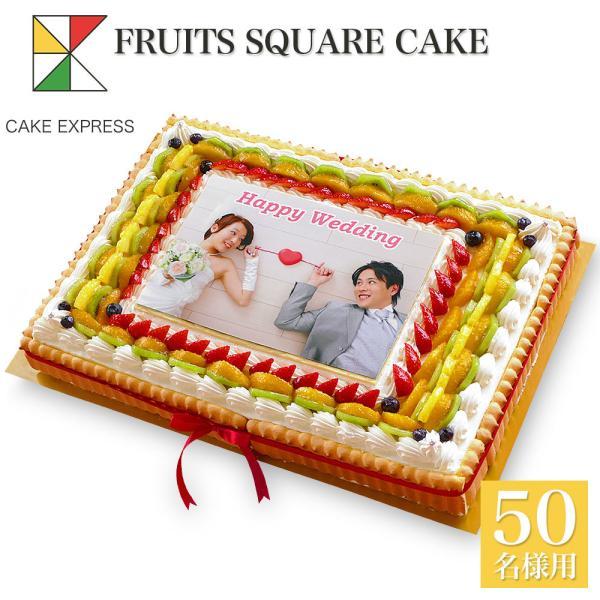 写真ケーキ スクエア型 フルーツ生クリーム 50×35cm 敬老の日 ギフト フォトケーキ
