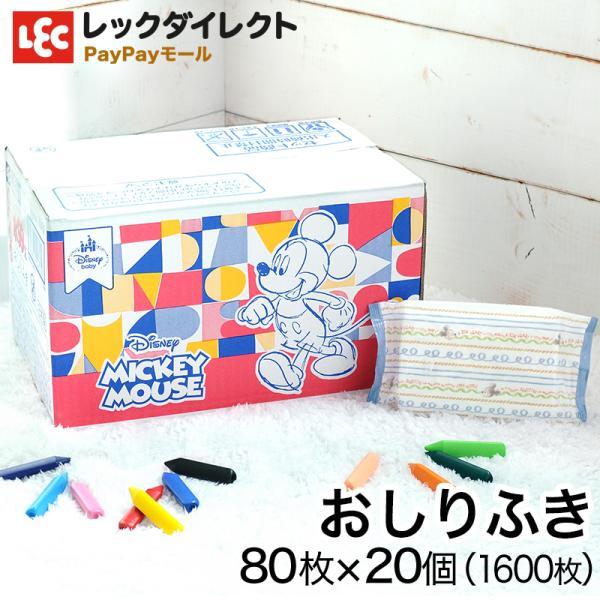 おしりふき水99% ケース販売1600枚 80枚x20個ディズニーベビーミッキー