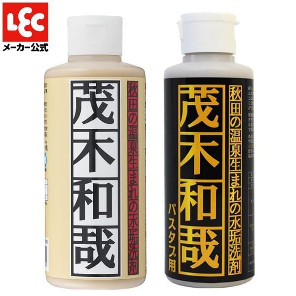 茂木和哉クレンザー 鏡・蛇口用+バスタブ用2点セット バスタブ用水垢専用洗剤