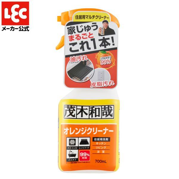 茂木和哉 オレンジクリーナー キッチン台所マルチクリーナーキッチン清掃台所掃除