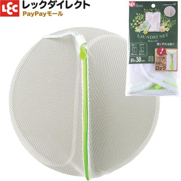 洗濯ネット 【丸型・粗目・特大】大きめ サイズ レックCX