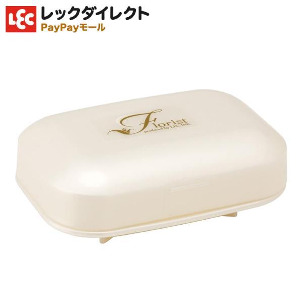 石けん箱 ソープ ケース Florist (フローリスト) 【ホワイト 白】  バス小物