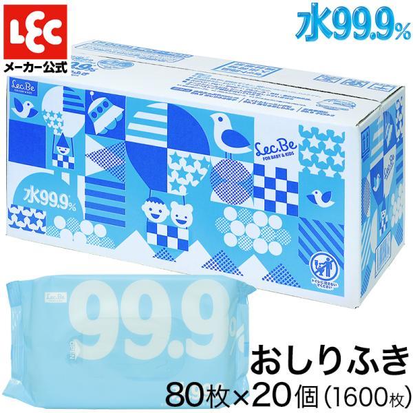 おしりふき純水99.9%ふんわりタイプ80枚×20個計1,600枚限りなく水に近い安心レック