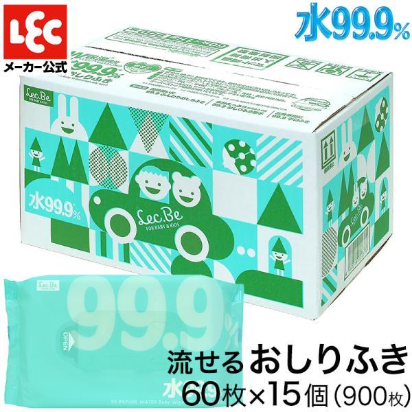流せるおしりふき純水99.9%トイレに流せる60枚×15個計900枚限りなく水に近い安心レック