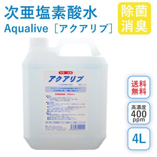 アクアリブ原液4リットル 次亜塩素酸水 除菌 消臭 ペット 赤ちゃん ウイルス|lechien-life
