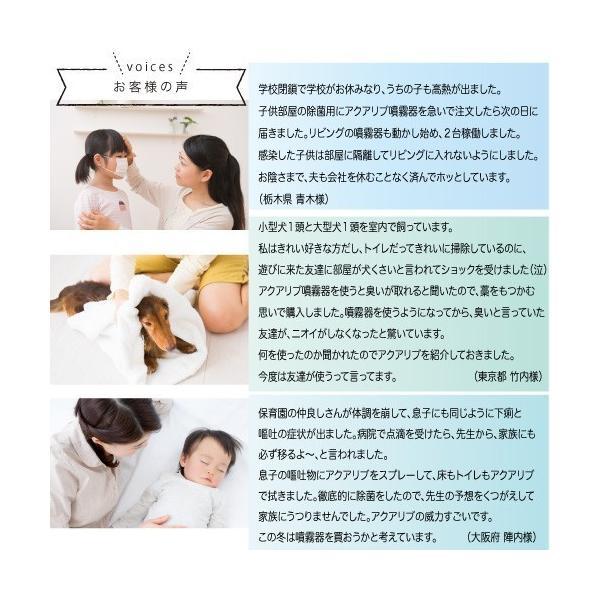 アクアリブ原液4リットル 次亜塩素酸水 除菌 消臭 ペット 赤ちゃん ウイルス|lechien-life|17