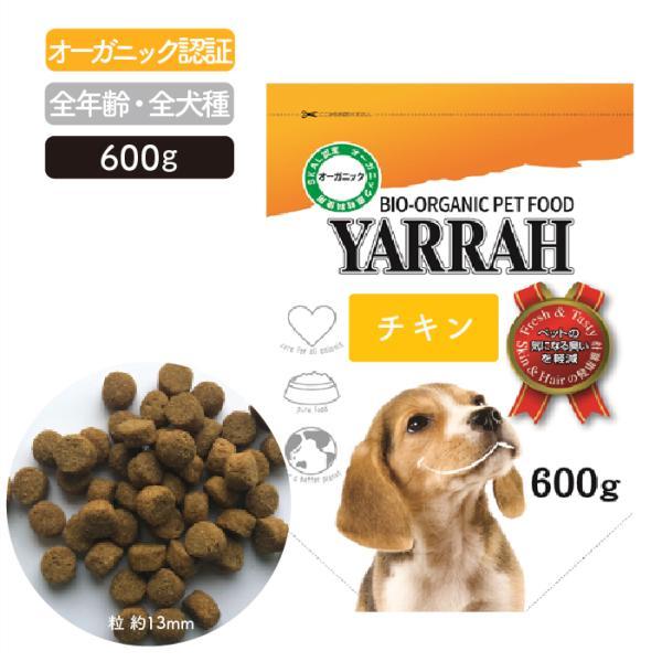 ヤラー(YARRAH)オーガニックドッグフードチキン600g 化学薬剤完全無添加 遺伝子組み換え作物不使用 オーガニック アレルギー 皮膚病 涙やけ 下痢 便秘 lechien-life
