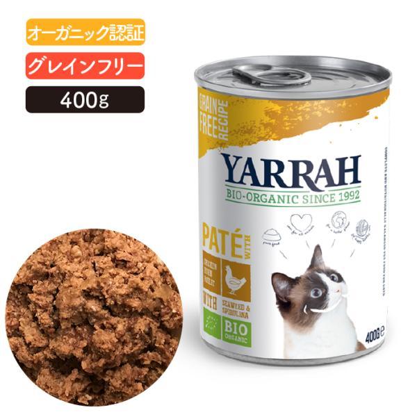 ヤラー(YARRAH)キャットディナーチキン缶400g|lechien-life
