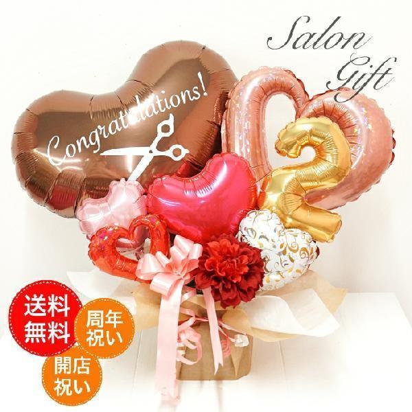 《送料無料》バルーン 美容院 開店祝い 周年祝い《置き型タイプで長持ち》ブラウン シザー ハサミ|lechien