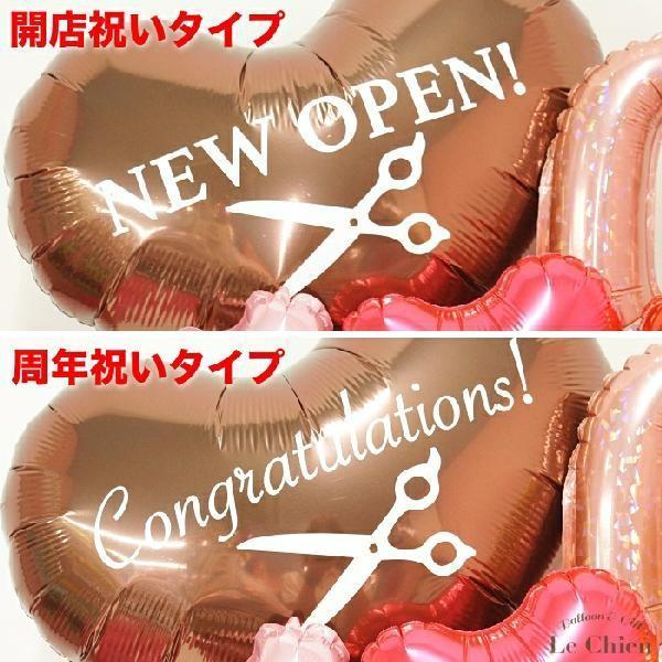 《送料無料》バルーン 美容院 開店祝い 周年祝い《置き型タイプで長持ち》ブラウン シザー ハサミ|lechien|05