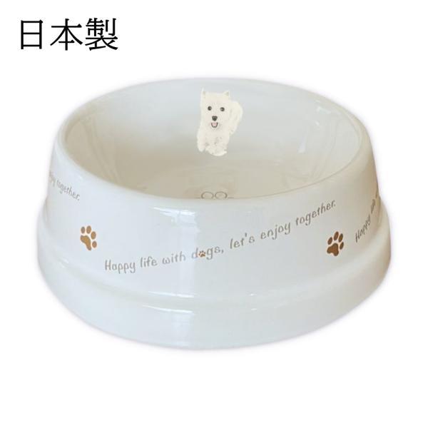 フードボウル 犬 ウェスティー 日本製 わんコレ 餌 エサ入れ お皿 ギフト プレゼント ペットグッズ ペット用品 食器 水飲み 電子レンジ 食器洗浄機対応