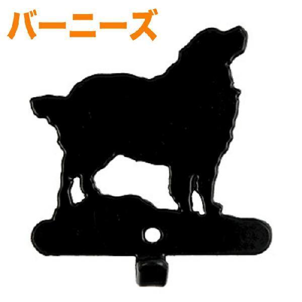 アイアン製シングルフック 《バーニーズ》リードかけ 鍵かけ アニマル 動物 犬グッズ