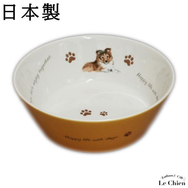 フードボウル 犬 シェルティー 日本製 わんコレ 餌 エサ入れ お皿 ギフト プレゼント ペットグッズ ペット用品 食器 水飲み 電子レンジ 食器洗浄機対応